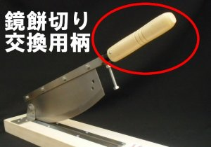 画像1: かがみ餅切り【押切り型】専用 交換用 柄(ハンドル)  (170511 ア00)