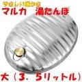 湯たんぽ マルカ大型(3.5L)
