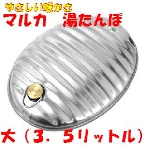 画像1: 湯たんぽ マルカ大型(3.5L)