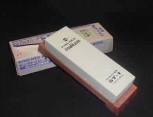 画像1: キングトイシ・ネオ(ステンレス刃物専用)ST-1 #800